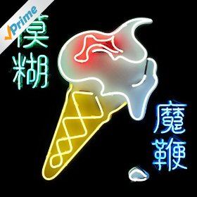 Blur_The Magic Whip